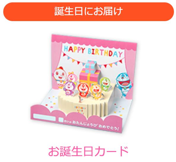 「お誕生日カード」