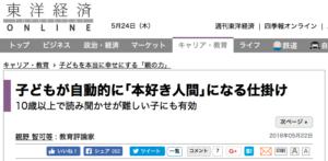 東洋経済オンライン掲載記事