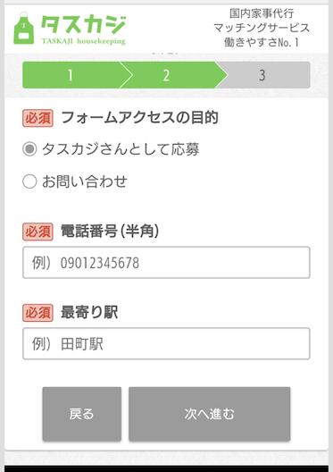 【タスカジ】無料登録