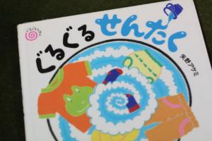 【絵本1000冊読書メモ】洗濯機に興味がわく絵本『ぐるぐるせんたく』〈1~3歳〉