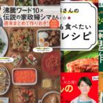 「腕があがった!」と実感できる志麻さんのレシピ本おすすめランキングとレビュー〈プロフェッショナル出演の伝説の家政婦〉