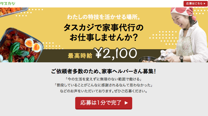 【タスカジ】無料登録と面接の体験談! プロフェッショナル「伝説の家政婦」志麻さんが働く会社は求人募集中