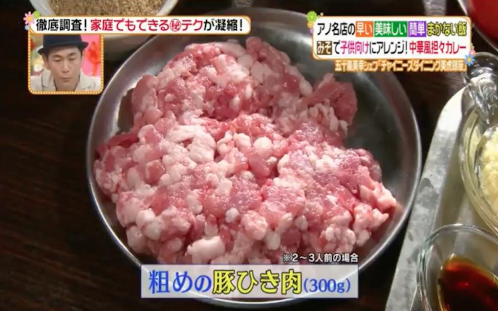粗めの豚ひき肉(300g)を炒める。