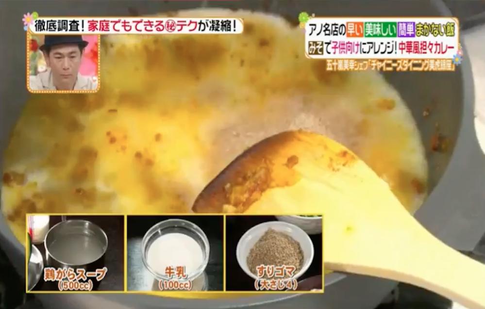 鶏がらスープ(500cc)牛乳(100cc)すりゴマ(大さじ4)