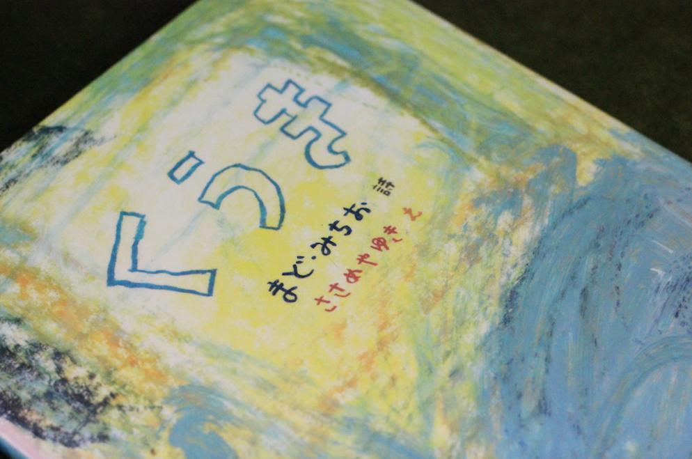 【絵本1000冊読書メモ】まどみちお詩の自然を考える絵本『くうき』〈3歳〜小学生〉