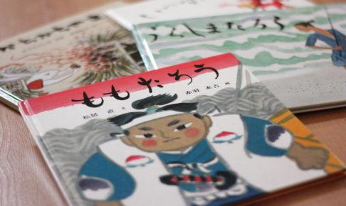 【おすすめ絵本】日本の三大昔話から五大, 七大, 十大昔話まで! 全部知ってる?
