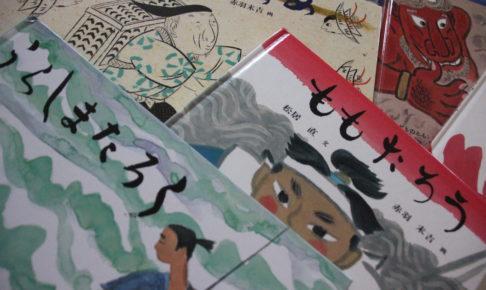 【昔話の読み聞かせ】子どもに読んであげたいおすすめの昔話15編とあらすじ