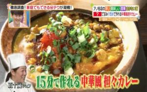 五十嵐シェフの「坦々風カレー」のレシピ