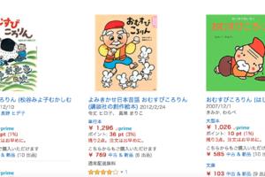 【胎教の昔話】妊娠中に読みたいおすすめ昔話絵本ランキング厳選7冊