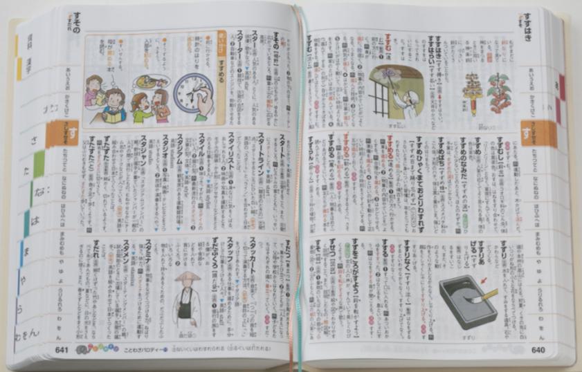レインボー小学国語辞典