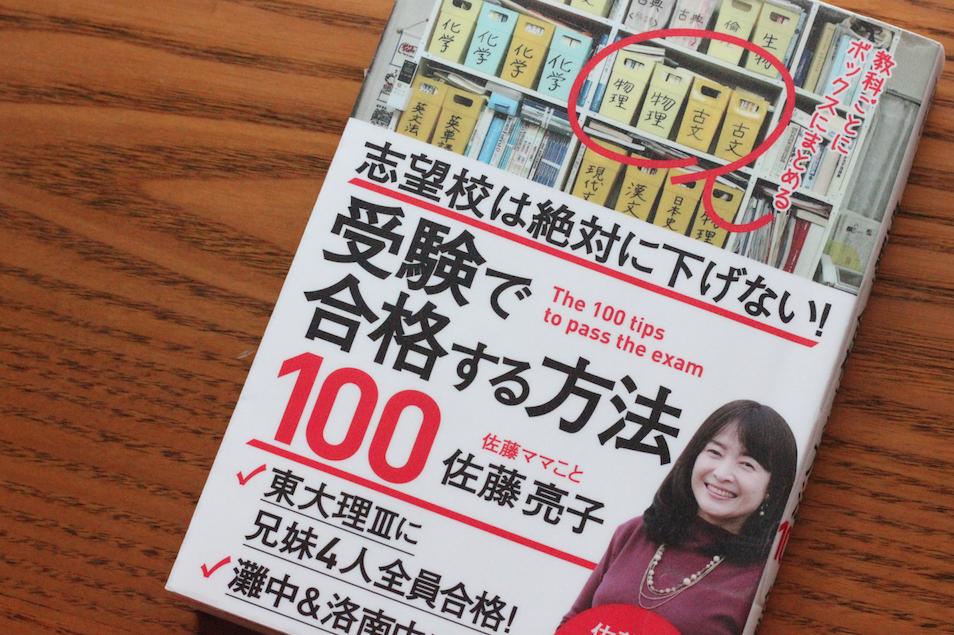 【おすすめ佐藤ママの育児書】『志望校は絶対に下げない! 受験で合格する方法100』の心に残った言葉