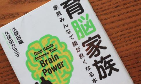 【おすすめ育児書】『育脳家族』の心に残った言葉