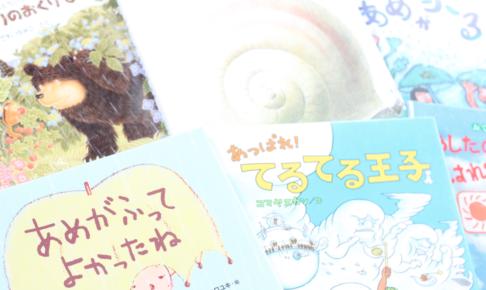 【5歳におすすめ絵本】梅雨に読みたい絵本が見つかる! 6月の絵本10冊
