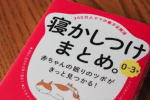 【おすすめ育児書】0〜3歳の寝かしつけ! 体験談からコツと技を学べる本