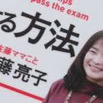 【佐藤ママの家族とは】東大理Ⅲに合格した4人の子どもって? 夫は?