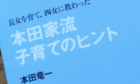 本田望結, 真凛の家族とは?著書に見る父, 母, 姉, 兄, 妹「1男4女」の素顔