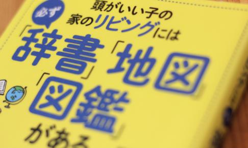 【小学生におすすめ辞書28冊】『頭がいい子の家のリビングには「辞書」「地図」「図鑑」がある』で紹介された辞書