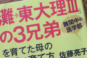 【おすすめ佐藤ママの育児書】『灘→東大理Ⅲの3兄弟を育てた母の秀才の育て方』の心に残った言葉