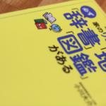 【おすすめ育児書】幼児の図鑑, 地図, 辞書の使い方が分かる1冊 〈子育て本書評ブログ〉