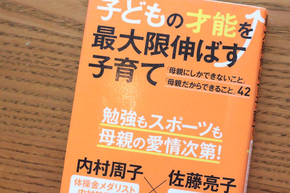 【おすすめ育児書】内村周子『子どもの才能を最大限伸ばす子育て』の心に残った言葉