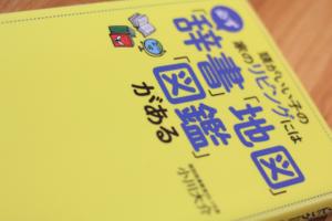 【おすすめ育児書】小学生の図鑑, 地図, 辞書の使い方が分かる1冊 〈子育て本書評ブログ〉