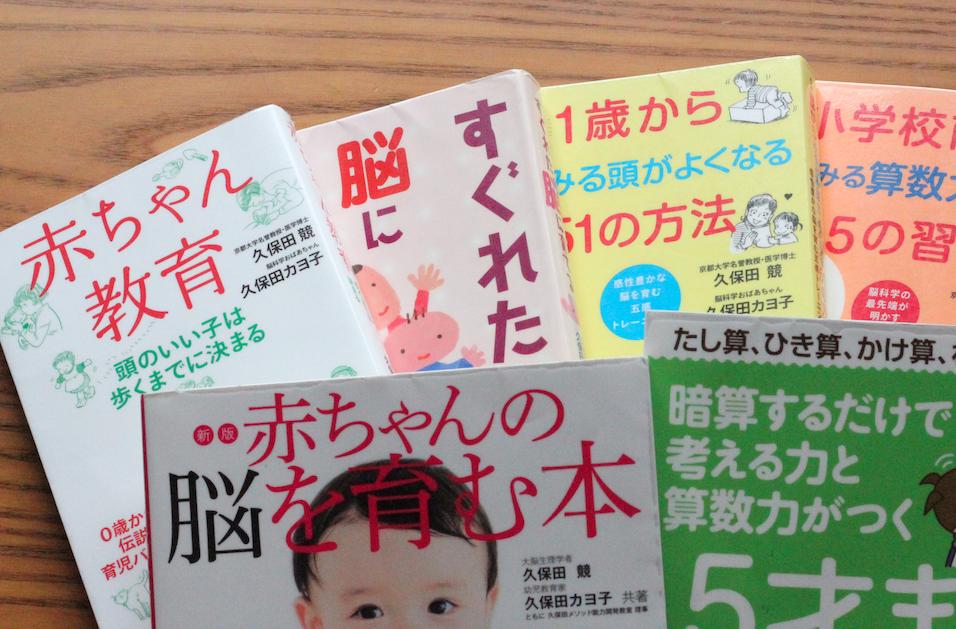 【0〜3歳おすすめ育児書】くぼた式脳育子育て本を出版年数順に