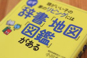 【1~2歳児におすすめ図鑑】『頭がいい子の家のリビングには「辞書」「地図」「図鑑」がある』で紹介「小さい子にはこれも図鑑」