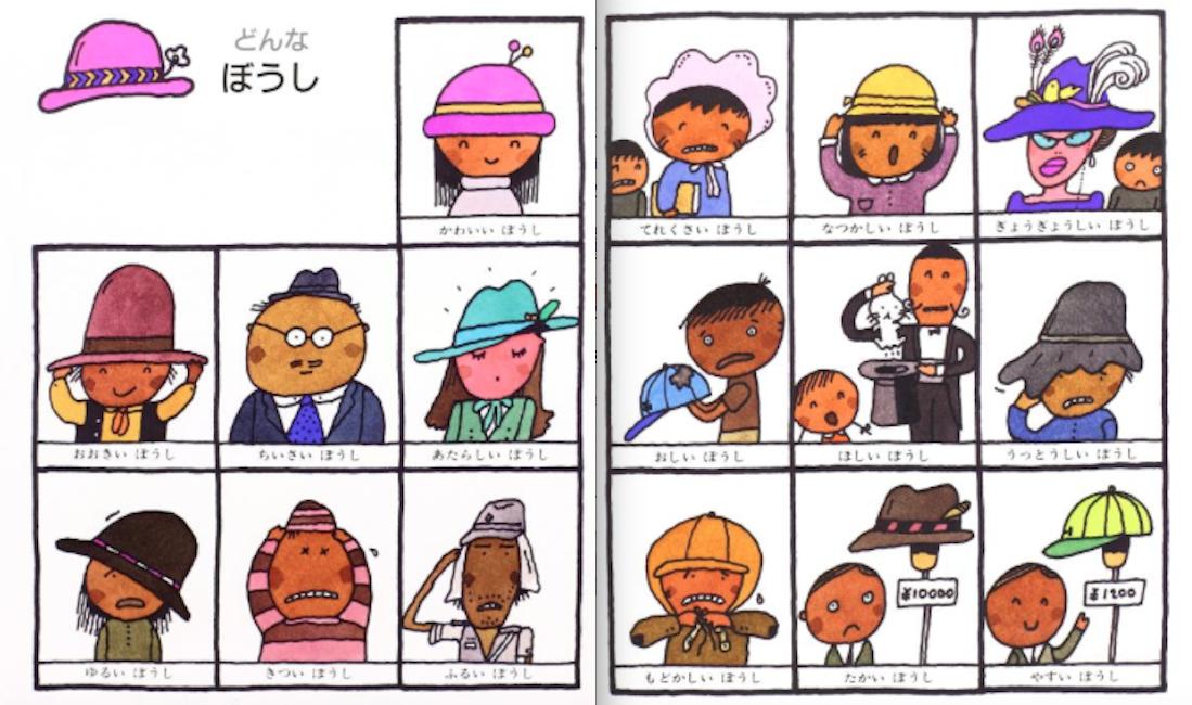 かざることば(A)言葉図鑑