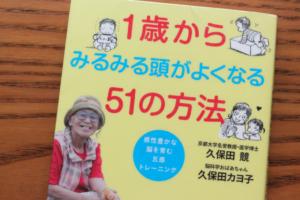 【おすすめ育児書】『1歳からみるみる頭がよくなる51の方法』心に残った言葉