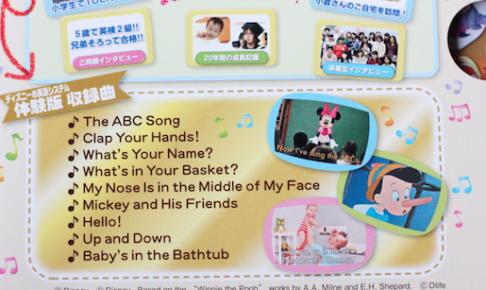 【ディズニー英語DWE感想】サンプルDVDの「覚えたい英語表現」だけで幼児英語は十分!?〈口コミ画像ブログ〉