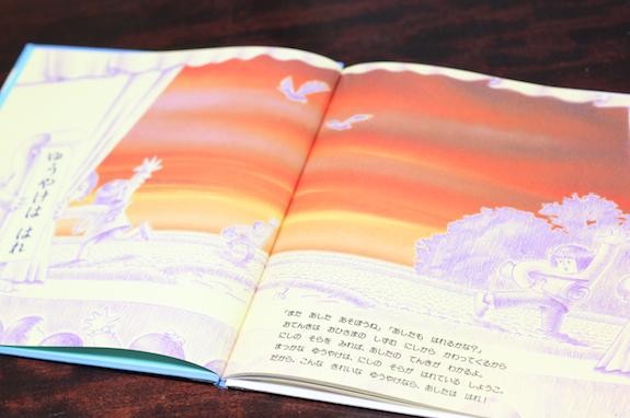 福音館書店『かがくのとも』傑作集絵本。気象研究家の根本順吉氏が監修した本格的な内容で、5歳児でも立派に天気予報ができるようになります。