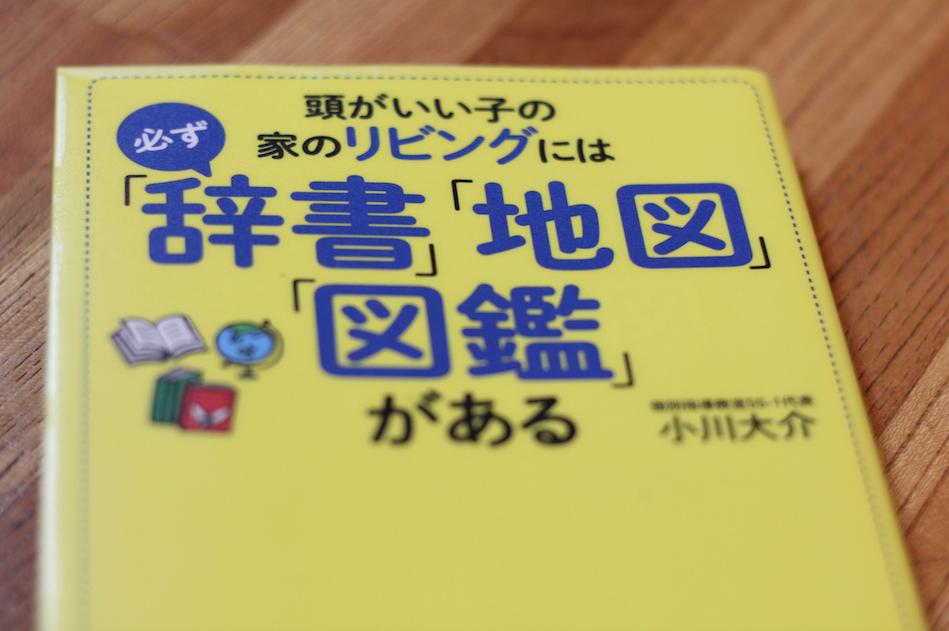 【小学生におすすめ世界地図と地球儀】『頭がいい子の家のリビングには「辞書」「地図」「図鑑」がある』で紹介された世界地図と地球儀