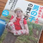【おすすめ育児書】『カヨ子ばあちゃんの男の子の育て方』心に残った言葉