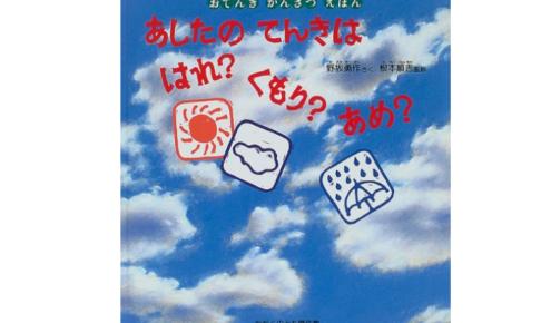 【おすすめ科学絵本】専門家が描いた「お天気観察絵本」〈4歳〜小学生〉