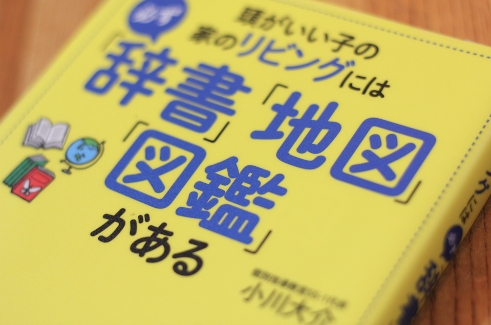 【3~6歳児におすすめ地図25冊】『頭がいい子の家のリビングには「辞書」「地図」「図鑑」がある』で紹介された地図