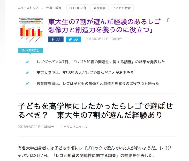 レゴジャパンの大学別調査