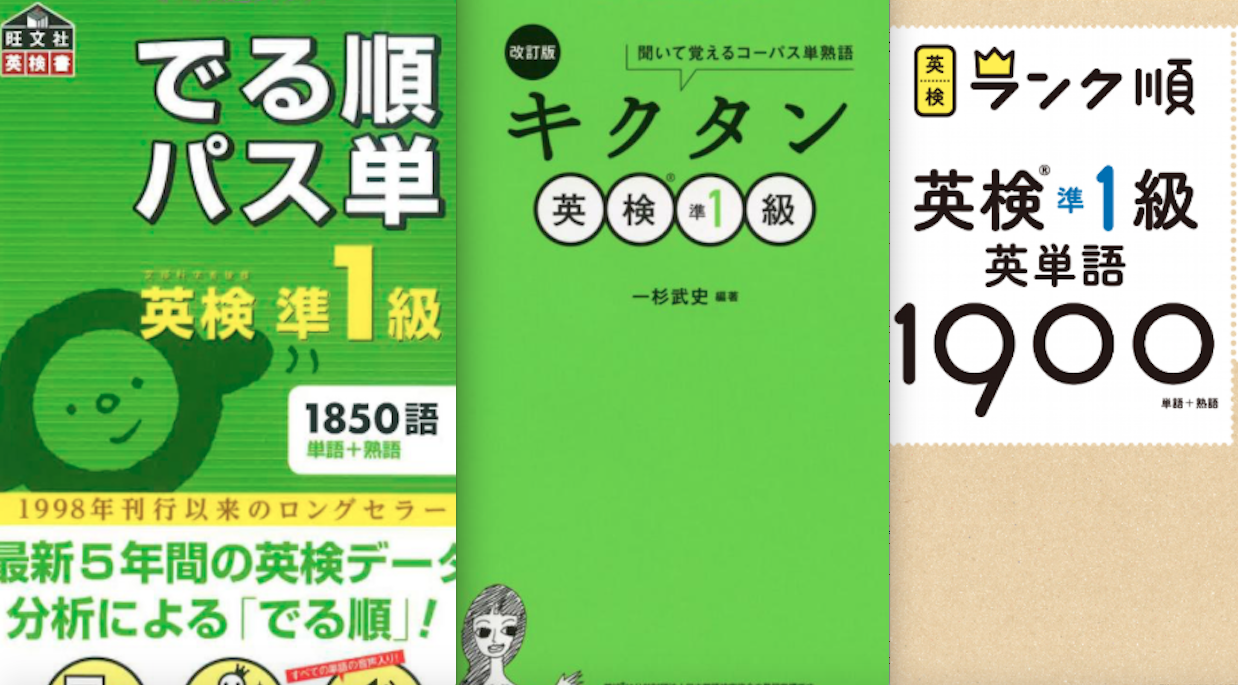 【英検準1級】必要な単語数は8000語! おすすめの単語帳と1ヶ月で覚える勉強法