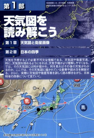 プロが教える気象・天気図のすべてがわかる本
