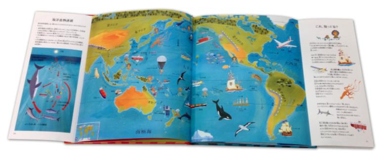 世界をぼうけん! 地図の絵本WORLD ATLAS
