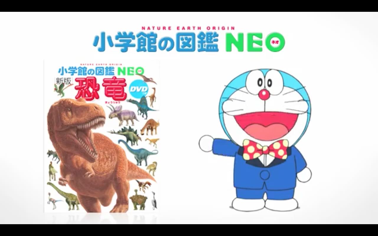 小学館の図鑑NEOのDVD