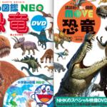 【DVD付き恐竜図鑑比較】どっちがおすすめ? 小学館NEOと講談社MOVE