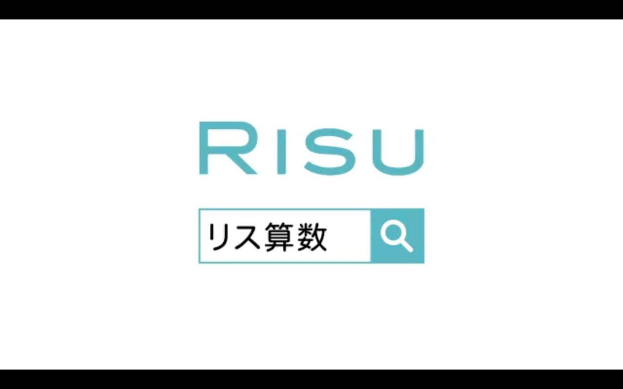 【RISU算数の評判】「一流を目指す家庭は『RISU算数』を選ぶ」の真相と理由