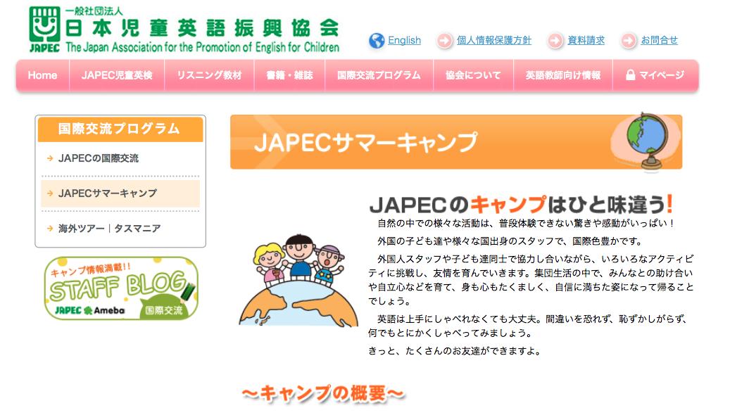 JAPECサマーキャンプ英語キャンプ