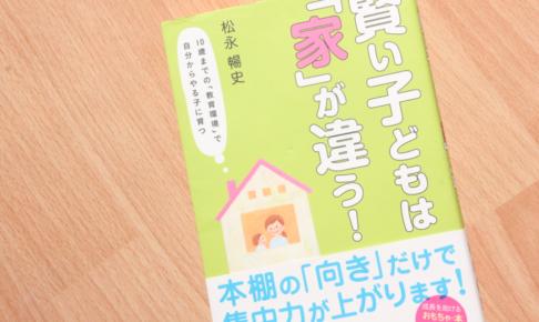 【小学生におすすめの本】『賢い子どもは家が違う!』で紹介されたすべての本