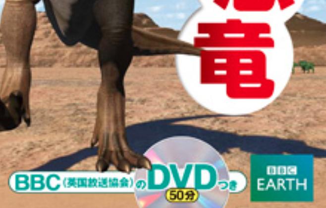 学研の図鑑LIVE恐竜