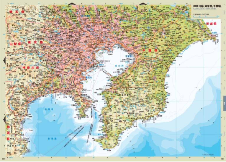 新版 日本地図帳