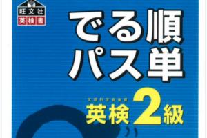 【英検2級】1ヶ月で『でる順パス単』を覚える覚え方! 1回3分短時間暗記法