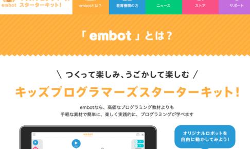 【小学生の夏休み】プログラミング体験なら4500円でできるドコモの自宅教材キットがおすすめ