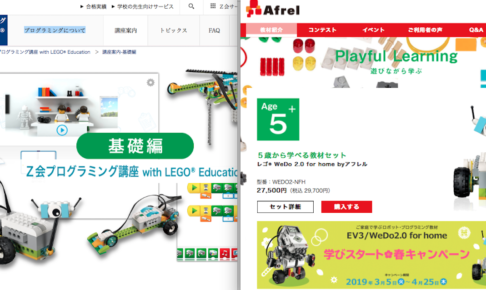 【自宅でロボットプログラミング学習】家庭用レゴ教材比較! Z会かアフレルか(小学1年生6歳~)