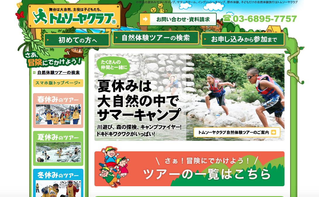夏休み林間学校トムソーヤクラブ